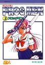 フロッグマン (3) 星の戦士達の巻