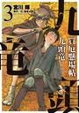 買厄懸場帖 九頭竜KUZURYU (3)