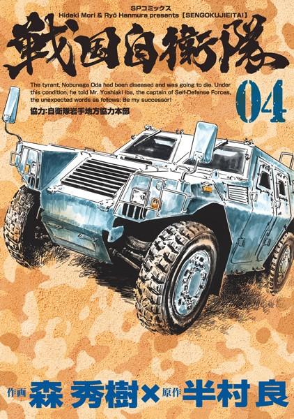 戦国自衛隊 4