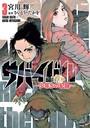 サバイバル 〜少年Sの記録〜 (3)
