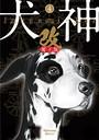 犬神・改 電子版 (4)