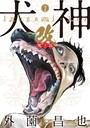 犬神・改 電子版 (7)