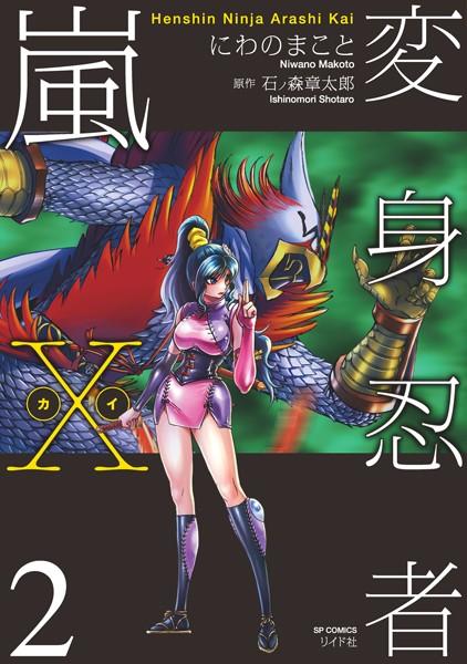 変身忍者嵐X 電子版 (2)