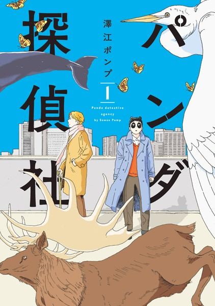 パンダ探偵社 (1)電子特装版【カラーイラスト収録】
