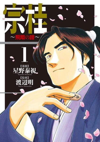 宗桂〜飛翔の譜〜 (1)【電子限定特典付き】