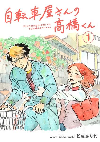 自転車屋さんの高橋くん 分冊版 (1)