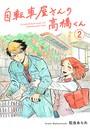 自転車屋さんの高橋くん 分冊版 (2)