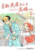 自転車屋さんの高橋くん 分冊版 (3)