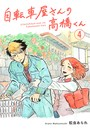 自転車屋さんの高橋くん 分冊版 (4)