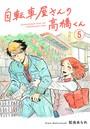 自転車屋さんの高橋くん 分冊版 (5)