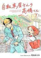 自転車屋さんの高橋くん 分冊版 (7)