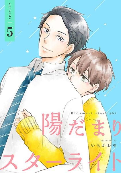 【教師 BL漫画】陽だまりスターライト(単話)