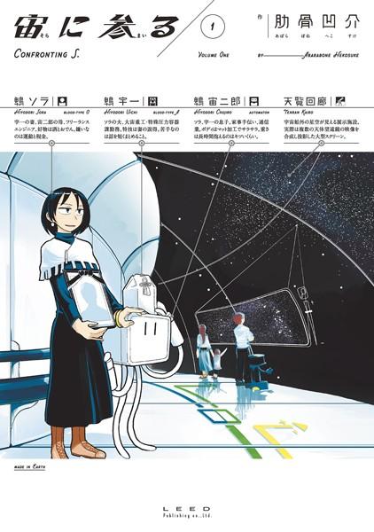 宙に参る (1)【電子版特典付き】