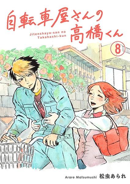 自転車屋さんの高橋くん 分冊版 (8)