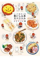 しょうゆさしの食いしん本スペシャル【電子版特典付き】