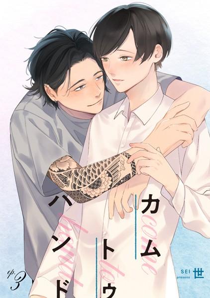 【教師 BL漫画】カムトゥハンド(単話)