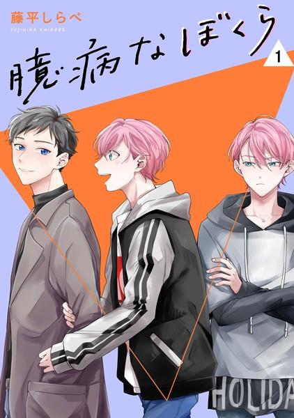 【学園もの BL漫画】臆病なぼくら(単話)