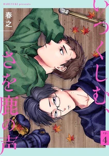 【恋愛 BL漫画】いつくしむ、さを鹿の声(単話)