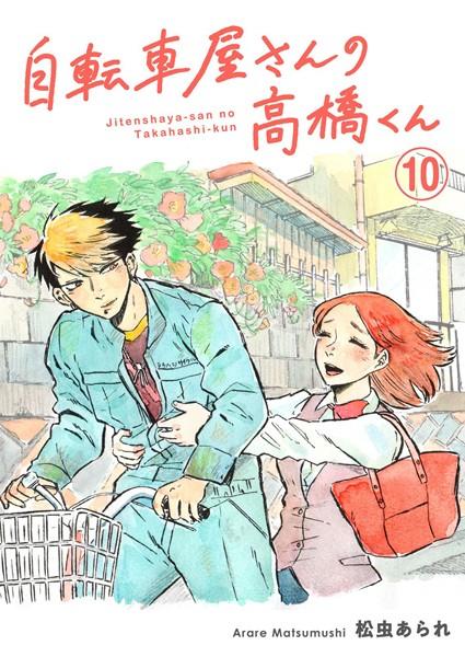 自転車屋さんの高橋くん 分冊版 (10)