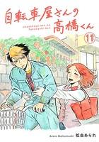 自転車屋さんの高橋くん 分冊版 (11)