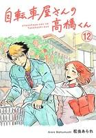 自転車屋さんの高橋くん 分冊版 (12)