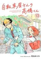 自転車屋さんの高橋くん 分冊版 (13)