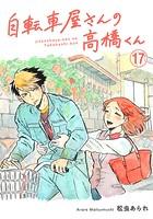 自転車屋さんの高橋くん 分冊版 (17)