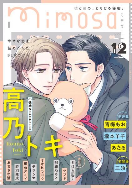 【恋愛 BL漫画】mimosa