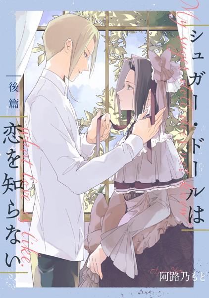 【学園もの BL漫画】シュガー・ドールは恋を知らない(単話)