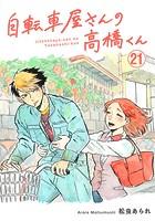 自転車屋さんの高橋くん 分冊版 (21)