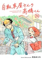 自転車屋さんの高橋くん 分冊版 (24)