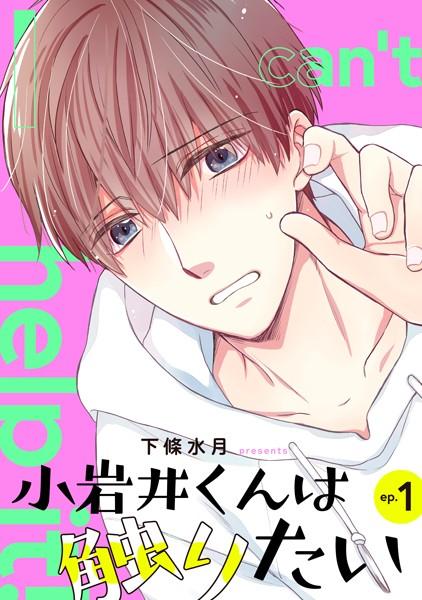 【恋愛 BL漫画】小岩井くんは触りたい(単話)