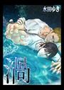 渦 1 〜愛するほどに溺水して〜