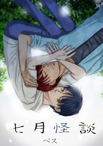【BL漫画】七月怪談 第1話