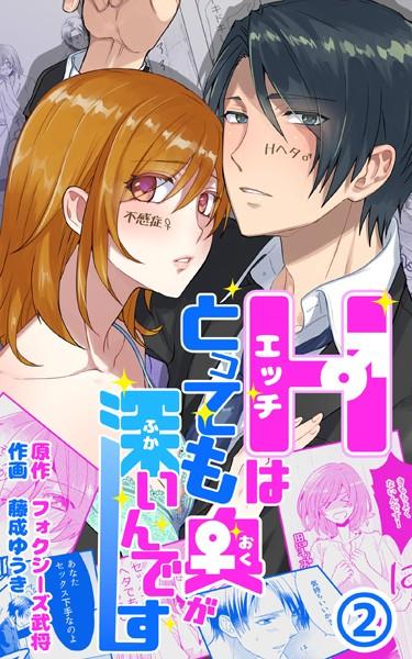 【恋愛 エロ漫画】Hはとっても奥が深いんです(単話)