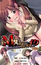 【フルカラー】ドM男探偵がイク 勝手にイッたらオシオキよ! VOL.2