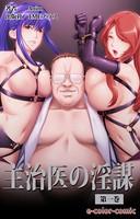 【フルカラー】主治医の淫謀