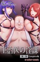 【フルカラー】主治医の淫謀Complete版