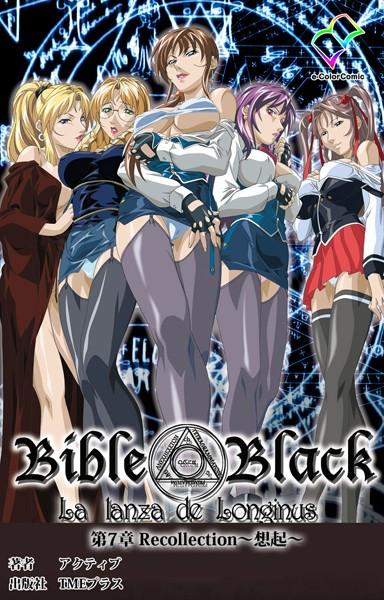 新・Bible Black 第7章【フルカラー】