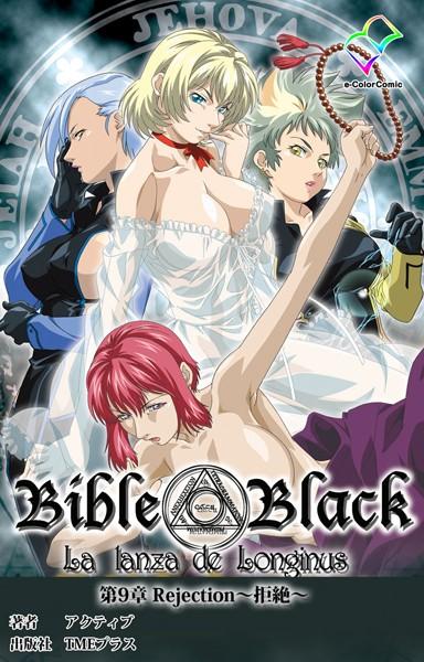 新・Bible Black 第9章【フルカラー】