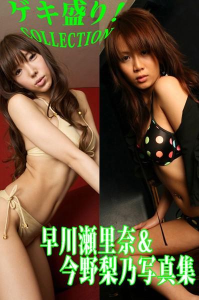 「ゲキ盛り!COLLECTION」早川瀬里奈&今野梨乃写真集