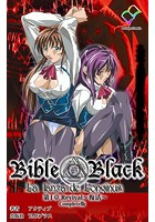 【フルカラー】新・Bible Black Complete版