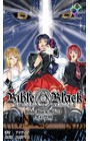 Bible Black 外伝 3 黒の祭壇【フルカラー】