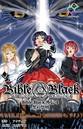 Bible Black 外伝 4 黒の祭壇【フルカラー】