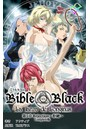 新・Bible Black 第5章 Rejection 〜拒絶〜 Complete版【フルカラー】