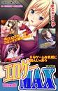 エロゲーMAX Volume01【フルカラー】