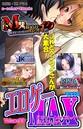 エロゲーMAX Volume03【フルカラー】