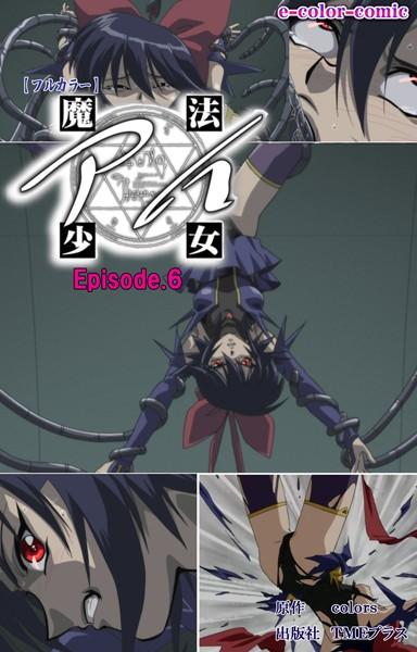 魔法少女アイ Episode6【フルカラー】