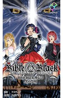 【フルカラー】BibleBlack外伝 2 黒の祭壇 Complete版