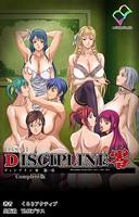 【フルカラー】DISCIPLINE零 Complete版